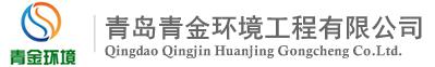 青岛青金环境工程有限公司